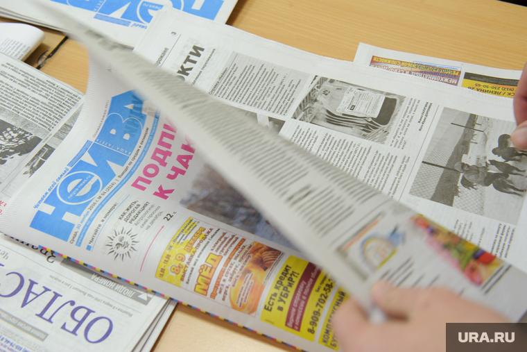 Клипарт, разное. Екатеринбург, сми, периодическая печать, муниципальная пресса, газета нейва