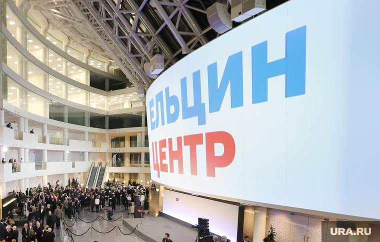 Открытие Ельцин центра (доп). Екатеринбург