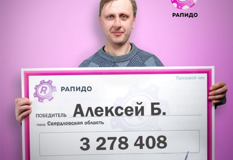 Свердловчанин повторно стал миллионером благодаря лотерее