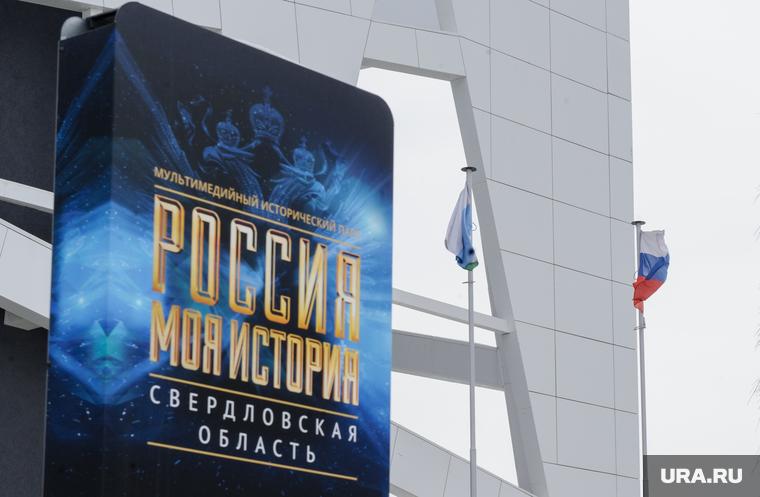 Самый современный музей Екатеринбурга выступил в защиту строителей собора Святой Екатерины