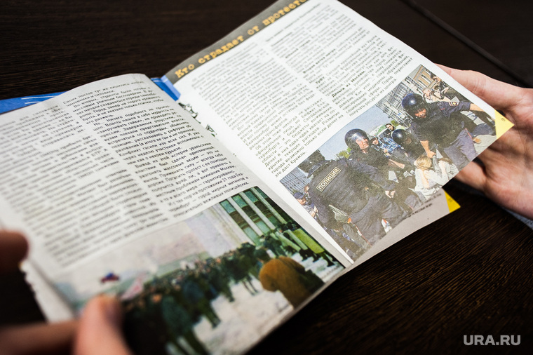 Брошюра «Технология протеста в Екатеринбурге». Екатеринбург