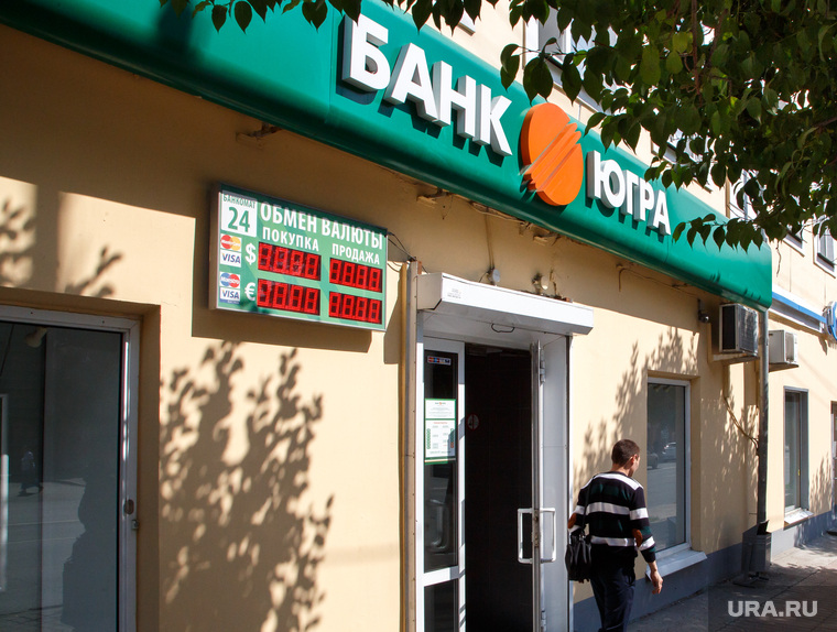 троеточие правом банк югра подарки фото россии самый