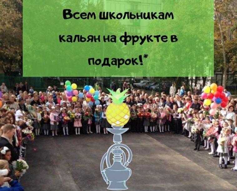 Уральская кальянная предложила школьникам бесплатно подымить в честь Дня знаний