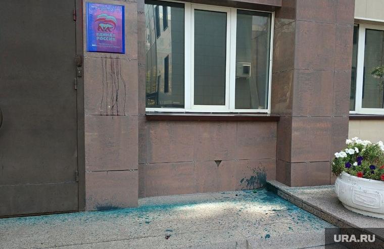 """Нападение на исполком """"Единой России"""" в Челябинске (необр)"""