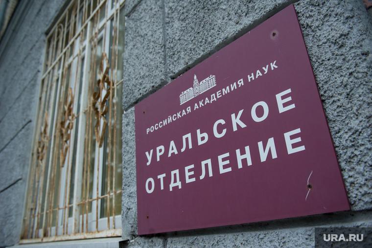 Ведущий эксперт по свердловским законам получил статусный пост