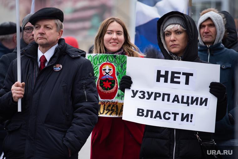 Митинг памяти Бориса Немцова. Екатеринбург
