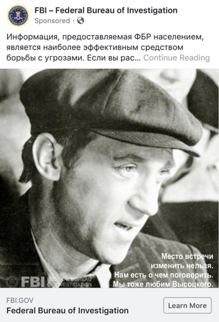 """Картинки по запросу """"ФБР Высоцкий"""""""