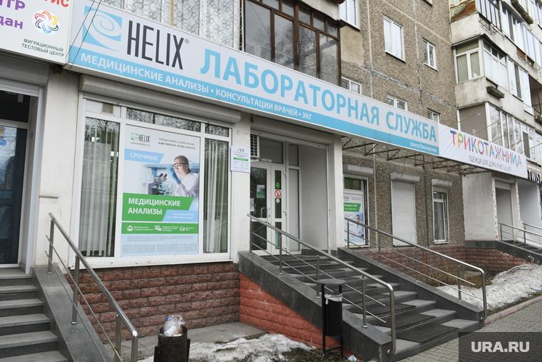 "Лабараторная служба ""Helix"". Екатеринбург"