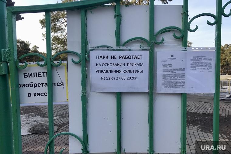 Парк Гагарина. Челябинск