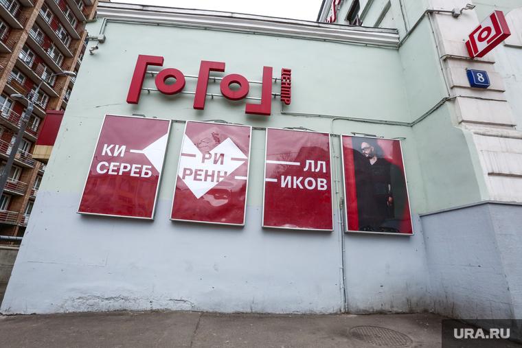 """Здание """"Гоголь-центра"""". Москва"""