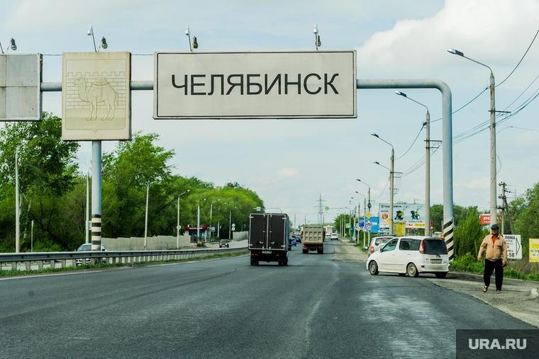 Въезд в город. Троицкий тракт. Челябинск
