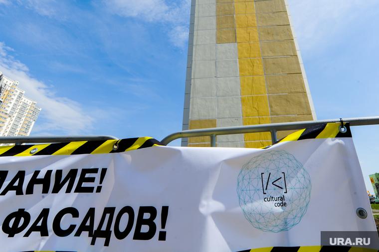 Подготовка к Международному фестивалю уличного искусства «Культурный код». Челябинск