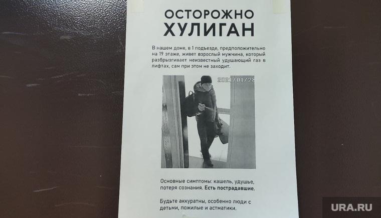 Осторожно хулиган. Челябинск