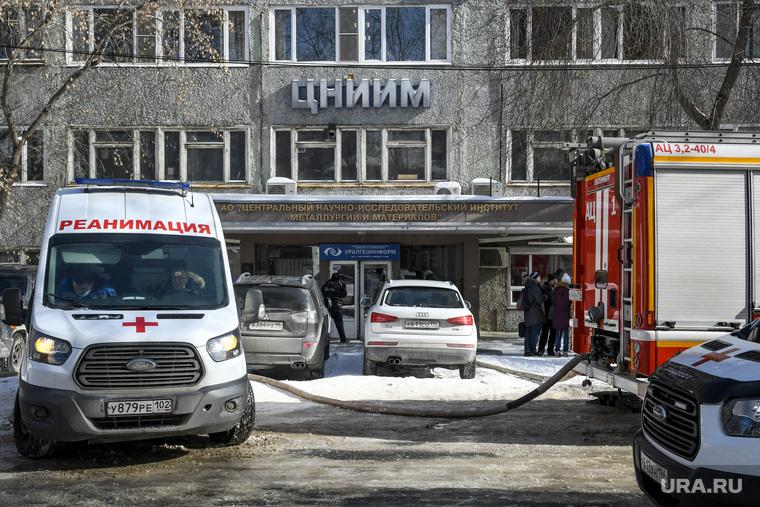 Пожар в здании Центрального Научно-исследовательского института металлургии и материалов (НИИ ЦНИИМ). Екатеринбург
