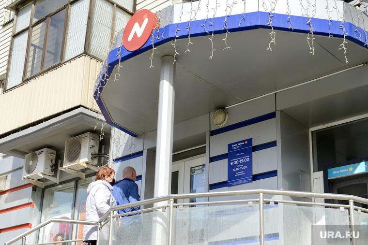 Банк Нейва. Челябинск