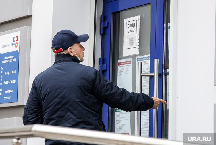 Проинвестбанк, головной офис после отзыва лицензии. Пермь
