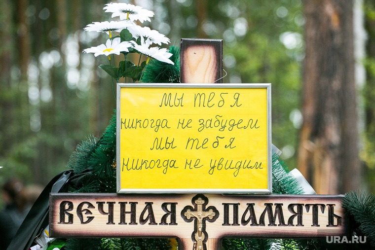 Могила Насти Муравьевой. Тюмень