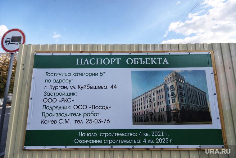 Улица Куйбышева, дом 44. Курган