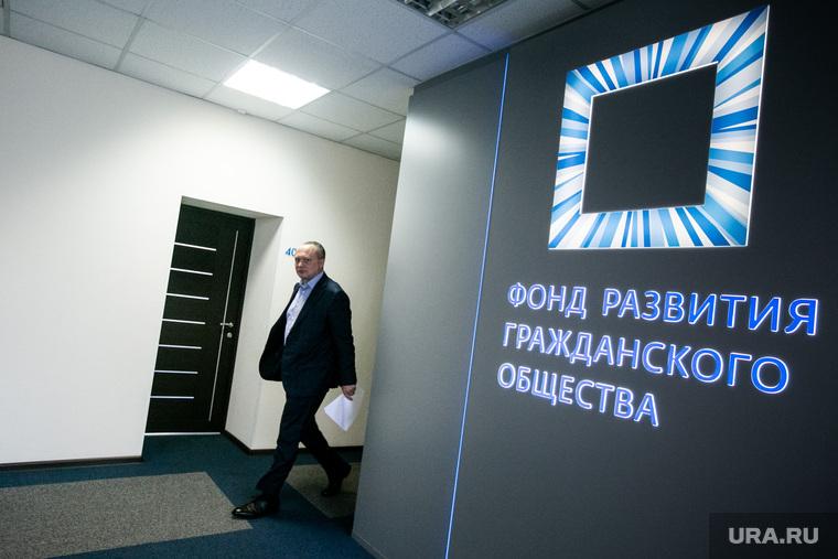 Круглый стол в ФоРГО. Москва