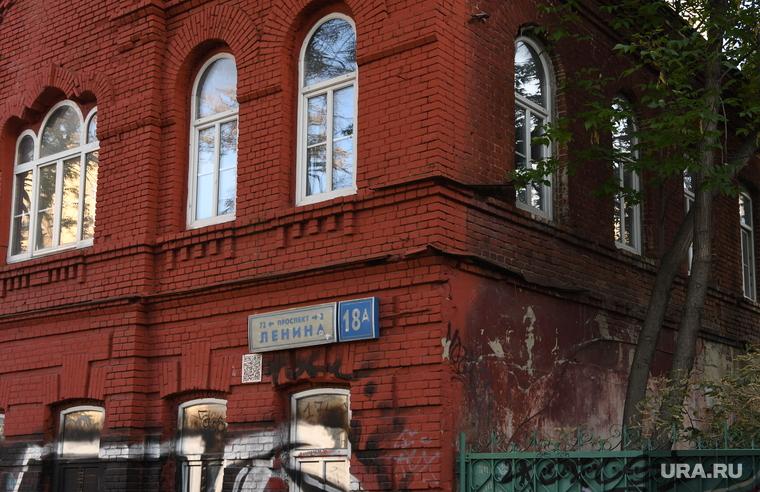 Старые особняки на проспекте Ленина. Екатеринбург