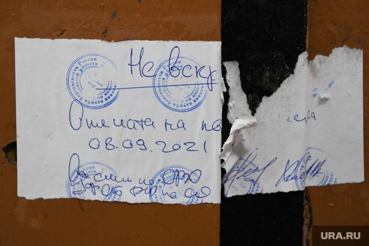 Квартира 15 по адресу Свердлова, 27; опечатано ФСБ. Екатеринбург