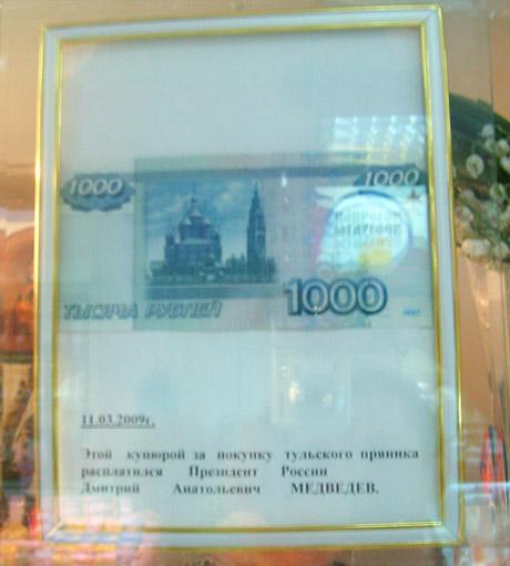 В Туле вывесили на всеобщее обозрение деньги Медведева