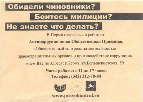 В Перми прошел пикет: «Ментам – нет! Милиции – да!» Его даже хотели сорвать, но у людей наболело