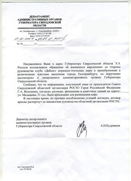 Православные сумели закрыть екатеринбургский стриптиз-клуб «ДеБош»