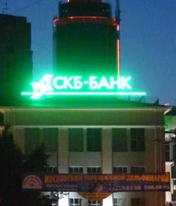 скб банк челябинск кредит