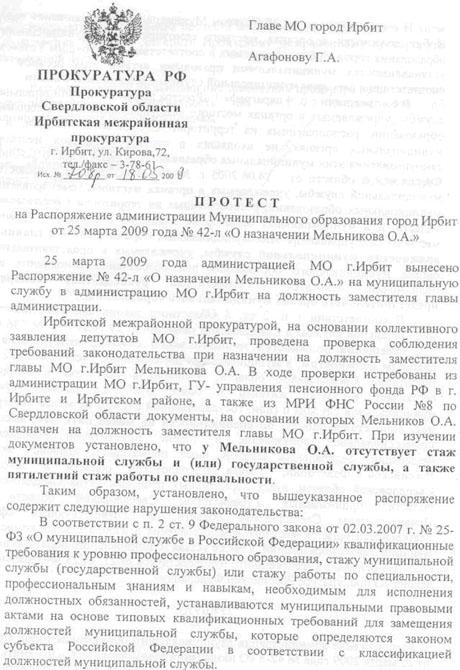 Прокурор потребовал от уральского мэра уволить замов и главу отделения «ЕР». Самого главу подозревают в вольном распоряжении финансами