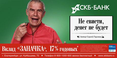 Банковская тайна года раскрыта. Из «СКБ-банка» «утекли» макеты новой рекламной кампании. Кредитное учреждение будет прославлять кинозвезда