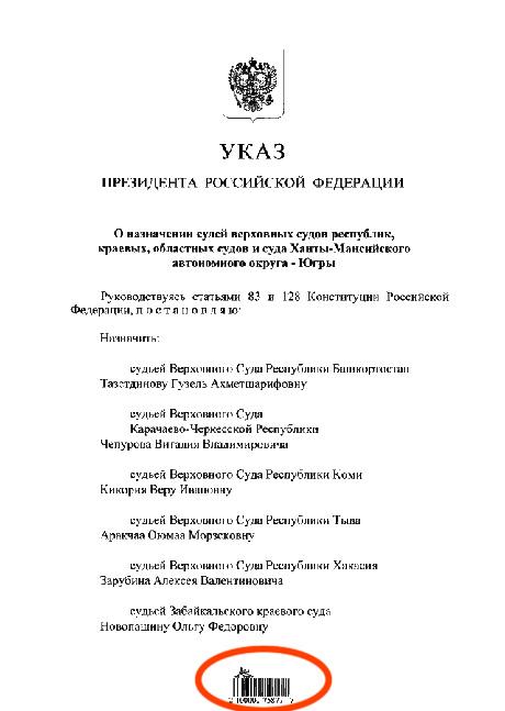 На документах, которые подписывает лично Медведев, появились «тайные» знаки. «Обкатка» прошла на указе, касающемся Югры