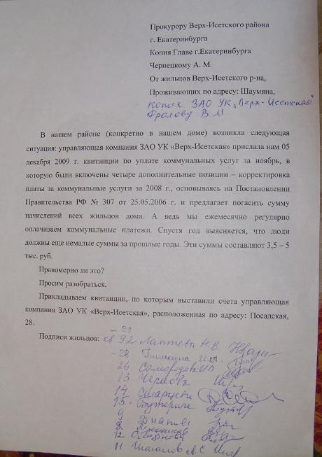 Война жители Екатеринбурга с управляющими компаниями продолжается. В прокуратуру поступила жалоба на УК «Верх-Исетская». Людям пришли огромные счета за коммунальные услуги