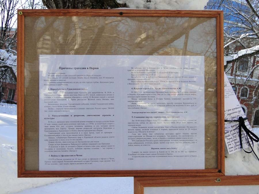 В Перми разгорается новый религиозный скандал. После «реквиема» по «Хромой лошади» появилось провокационное объявление
