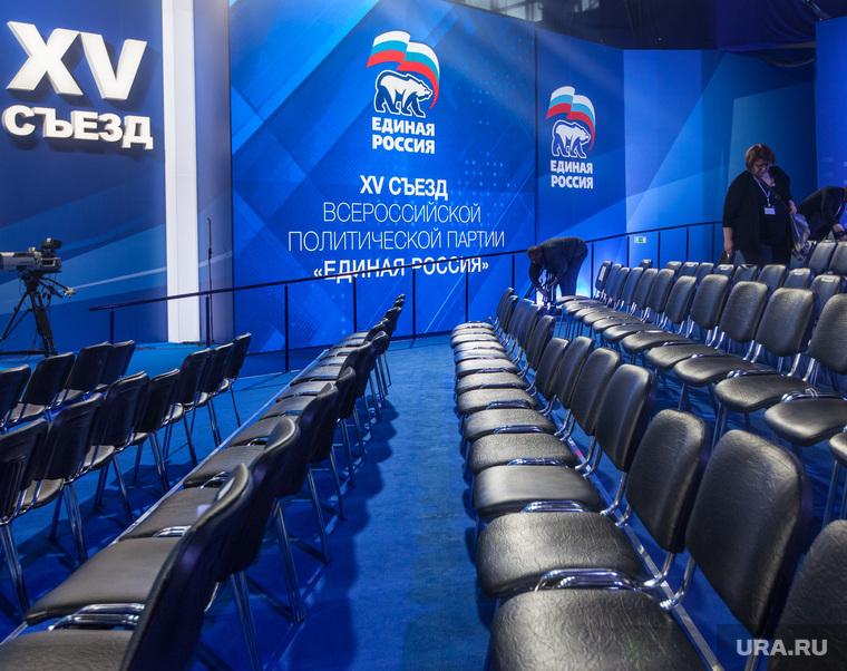 15 съезд ЕР. Второй день. Москва, пустые кресла, съезд ер