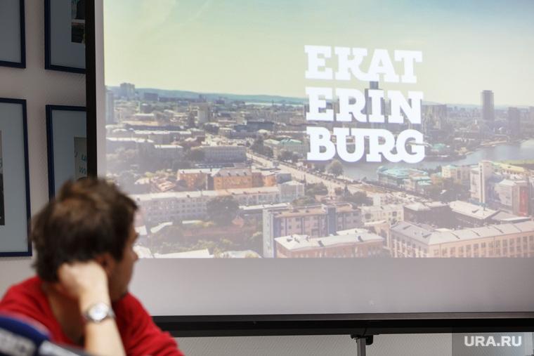 Пресс-конференция по результатам конкурса логотипа Екатеринбурга., логотип екатеринбурга