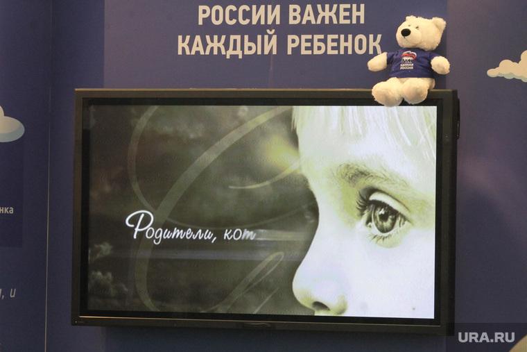 Медиафорум по проектам ЕР. Москва, ребенок, малыш, телевизор, игрушка