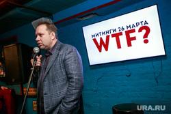 """""""Митинги 26 марта. WTF?"""" диспут политологов в Хараз Пабе. Москва, матвейчев олег, wtf, митинги 26 марта"""