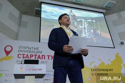 Первый день OPEN INNOVATIONS STARTUP TOUR 2017. Екатеринбург, open innovations startup tour, открытые инновации, технопарк университетский