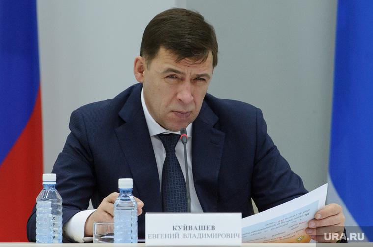 Совещание губернатора Свердловской области Евгения Куйвашева с главами муниципалитетов. Екатеринбург, куйвашев евгений