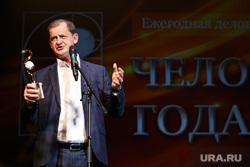 Церемония награждения «Человек года-2016». (ПЕРЕЗАЛИТО) Екатеринбург, человек года 2016, симановский андрей
