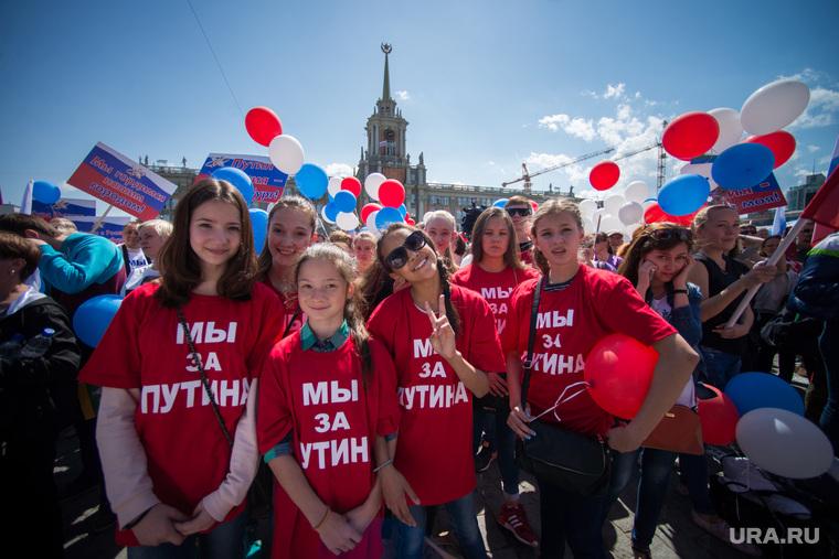 Митинг ко Дню России. Екатеринбург, митинг, мы за путина