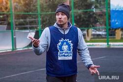 Олег Чемезов играет в футбол. Тюмень, потапов андрей