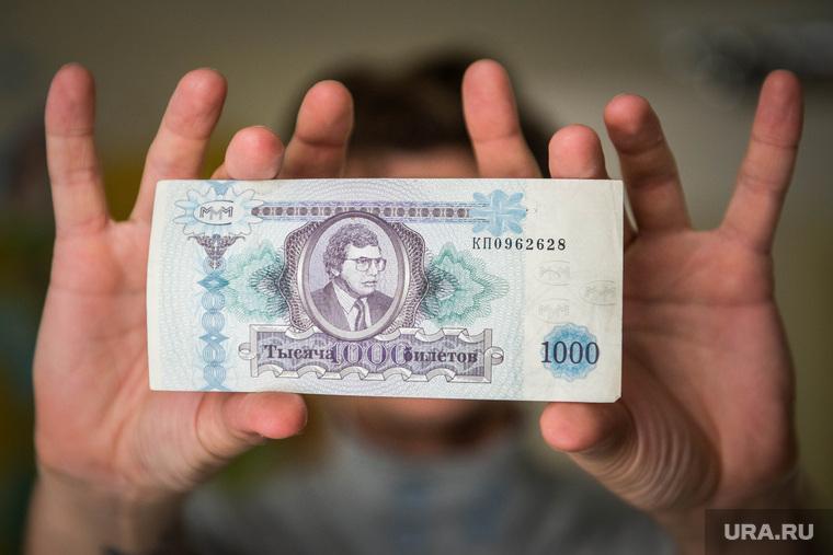Маврики МММ, образец 1994 год. Екатеринбург, маврики, ммм, финансовая пирамида, мавроди, валюта