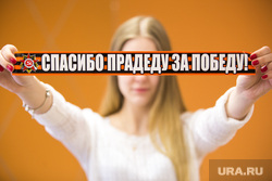 "Наклейка ""Спасибо прадеду за победу"". Екатеринбург"