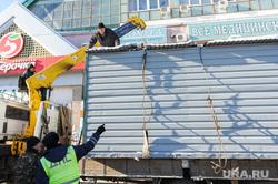 Ликвидация незаконно установленного киоска. Челябинск, киоск, погрузка, стропальщик