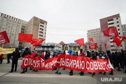 Первомайская демонстрация на проспекте Ленина. Сургут, кпрф, демонстрация, совесть, 1 мая