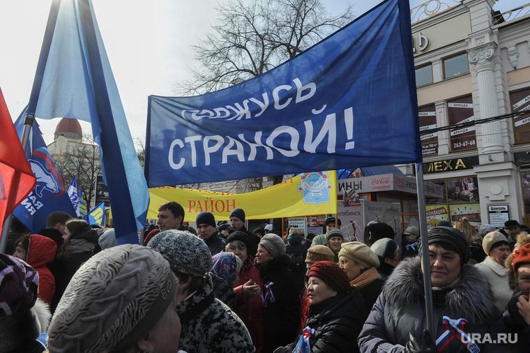 Митинг-концерт посвященный присоединению полуострова Крым к России. Челябинск, горжусь страной