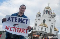 Одиночные пикеты в поддержку Руслана Соколовского. Екатеринбург, одиночный пикет, храм на крови, пикет в поддержку соколовского