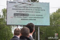 """Телеканал """"Соль"""" и отсутствие митинга в центре Екатеринбурга, телеканал соль"""